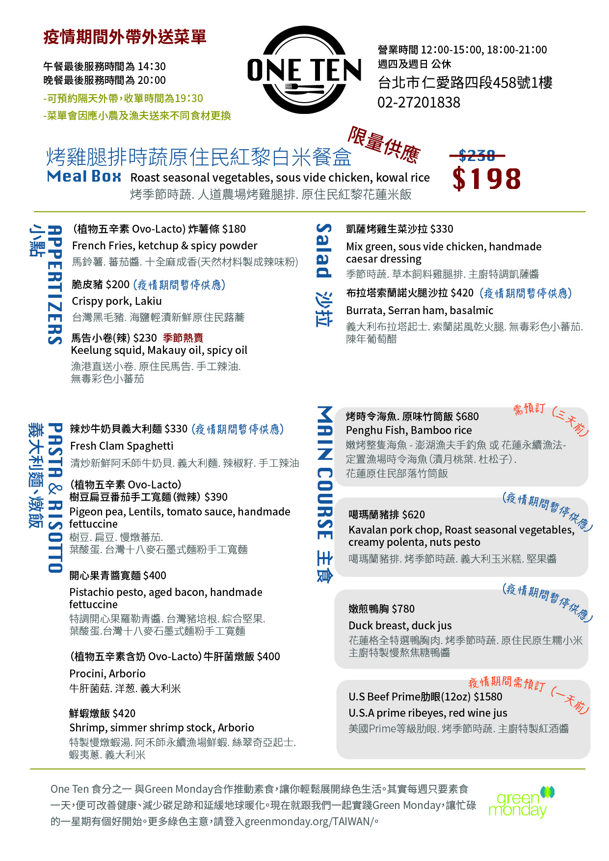 Menu_forTakeOut_Special-0615-01